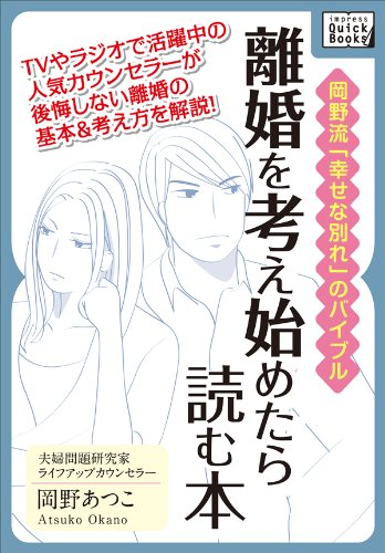 離婚を考え始めたら読む本 岡野流「幸せな別れ」のバイブル