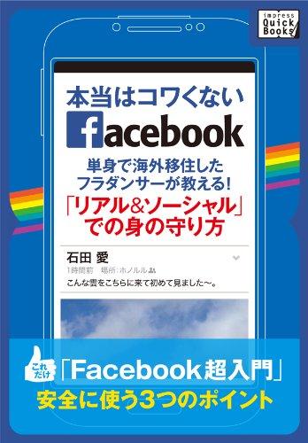 本当はコワくないFacebook 単身で海外移住したフラダンサーが教える!「リアル&ソーシャル」での身の守り方