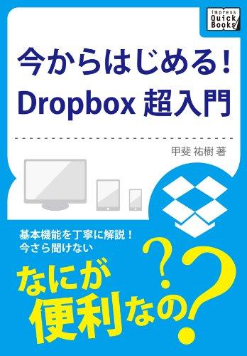 今からはじめる! Dropbox 超入門