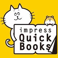 impress QuickBooks 電子書籍