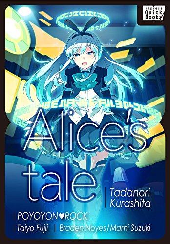 『アリスの物語』の英語版が発売になりました