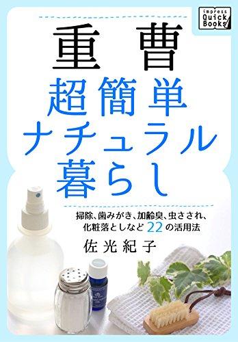 重曹 超簡単ナチュラル暮らし 掃除、歯みがき、加齢臭、虫さされ、化粧落としなど22の活用法
