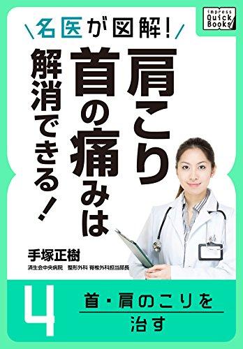 名医が図解! 肩こり・首の痛みは解消できる! (4) 首・肩のこりを治す