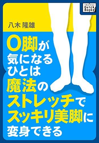 O脚が気になるひとは魔法のストレッチでスッキリ美脚に変身できる!