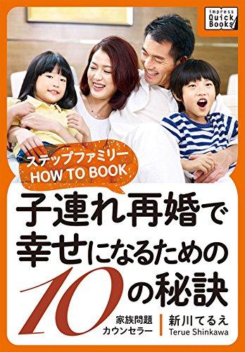 子連れ再婚で幸せになるための10の秘訣 ~ステップファミリー HOW TO BOOK~